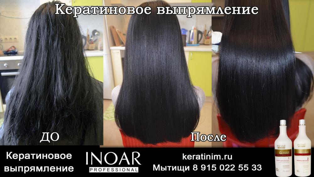 Кератиновое выпрямление Inoar G-Hair Мытищи