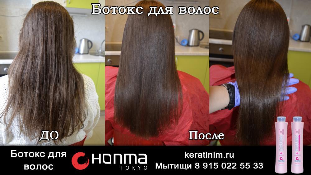 Ботокс для волос иноар отзывы