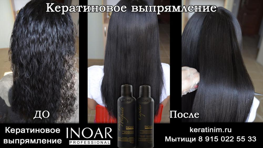 Визитки кератиновое выпрямление волос
