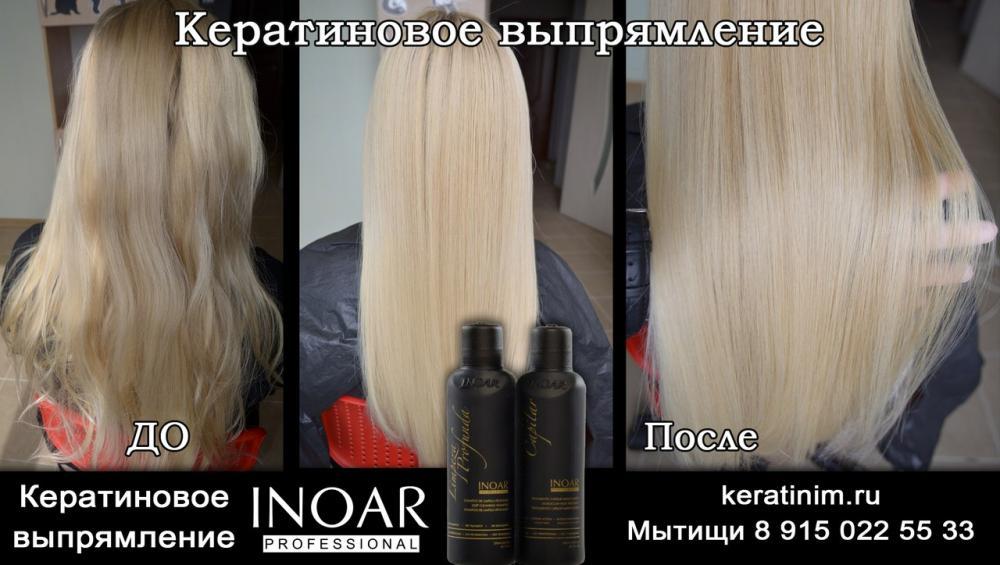 Кератиновое выпрямление волос Мытищи, Пушкино