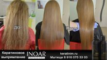Кератиновое выпрямление волос Мытищи