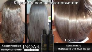 Кератиновое восстановление волос Мытищи