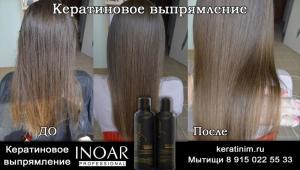 Кератиновое выпрямление волос Inoar