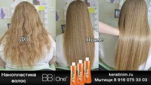 Нанопластика волос Мытищи