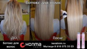 Ботокс для волос Мытищи