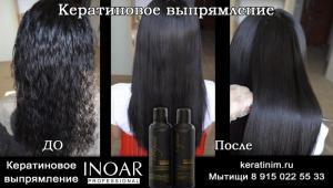 Кератиновое выпрямление Inoar волос Мытищи