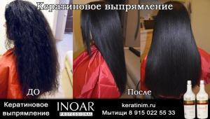 Кератиновое выпрямление густых и кудрявых волос Мытищи
