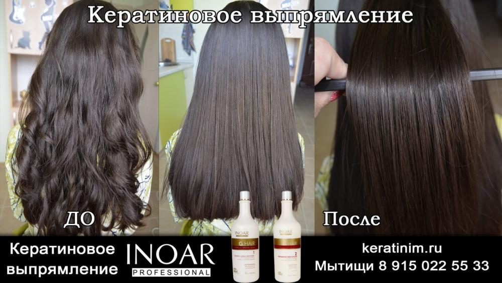 Можно выпрямлять волосы после кератинового выпрямления